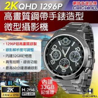 【CHICHIAU】1080P偽裝防水金屬帶手錶Q6-夜視8G微型針孔攝影機/影音記錄器