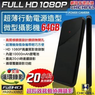 【CHICHIAU】1080P 超薄長效移動偵測錄影行動電源造型微型針孔攝影機-64G