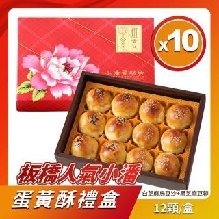 【小潘】蛋黃酥(白芝麻烏豆沙+黑芝麻豆蓉*10盒)