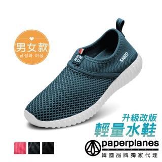 【Paperplanes】韓國空運/正常版型。超輕量柔軟男女款水陸兩用透氣快乾休閒鞋(7-524共4色/現+預)