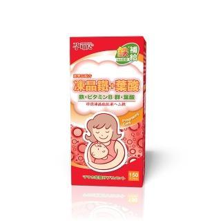 【孕哺兒】高單位凍晶鐵+葉酸★膠囊 150粒(鐵定不能少)