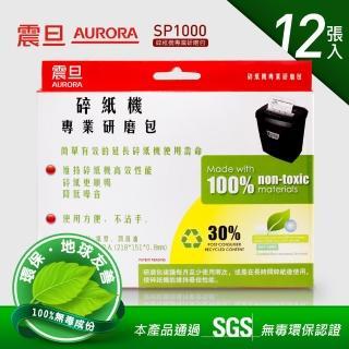 【AURORA 震旦】碎紙機 保養研磨包12入裝(SP1000-12)