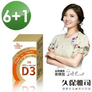 【久保雅司】富士集團D3晶球膠囊*6 贈一瓶(60粒/瓶)