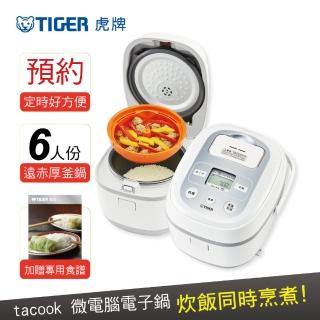 【TIGER虎牌】6人份tacook微電腦多功能炊飯電子鍋(JBX-B10R)