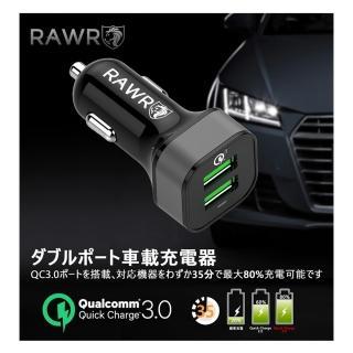 【RAWR】QC3.0 快充雙孔USB車充