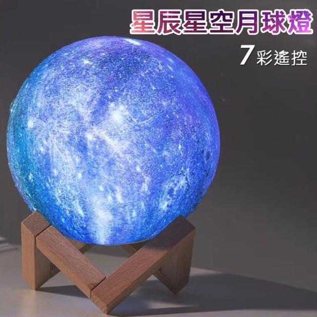 3D星辰星空遙控月球燈/LED小夜燈(氛圍燈 USB充電式)