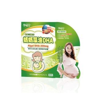 【孕哺兒】媽媽藻油DHA★軟膠囊(寶寶聰明起跑)