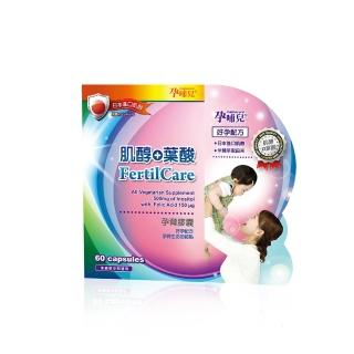 【孕哺兒】肌醇+葉酸★孕育膠囊(備孕期專用)