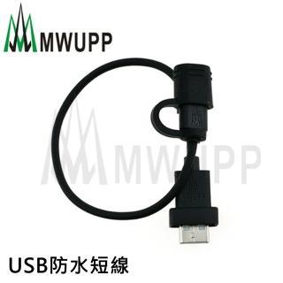 【五匹MWUPP】原廠配件_安卓USB防水短線(加購)