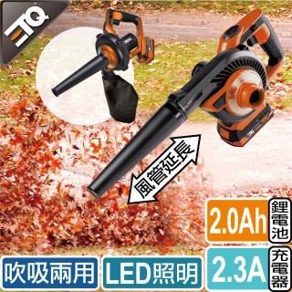 【ETQ USA】20V鋰電吹葉機/鼓風機/吹風機-2.0AH套裝組(吹吸兩用 輕巧方便使用 燒烤/生火)