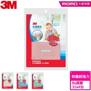 【3M】兒童安全防撞護角(多色任選)