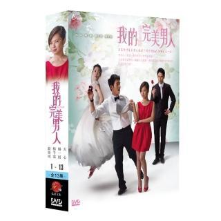 【弘恩影視】我的完美男人 DVD