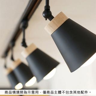 【璞澤家居】北歐風 簡約 黑色 軌道燈 燈罩 投射燈 佈置 E27接頭 LED可用(180°自由調節角度)