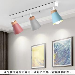 【璞澤家居】北歐風 馬卡龍色 軌道燈 展示燈 客廳 咖啡廳 可調節角度 E27接頭 LED可用(粉灰藍 三色任選)
