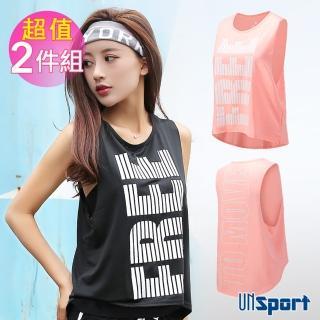 【Un-Sport高機能】時尚網洞挖袖速乾背心-超值二件組(瑜伽/路跑/健身)