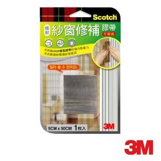 【3M】Scotch 紗窗修補膠帶-可剪裁-5x50CM-1枚入