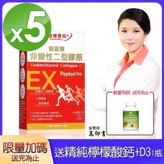 【家倍健優加】挺固關日本非變性二型膠原蛋白(30錠/盒x5盒)