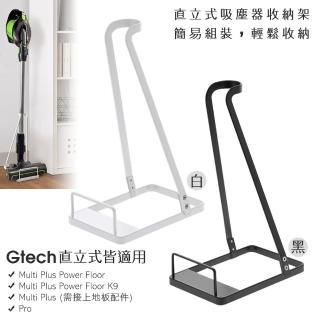 【Gtech】小綠 直立式吸塵器收納架/立架/置物架(選色)