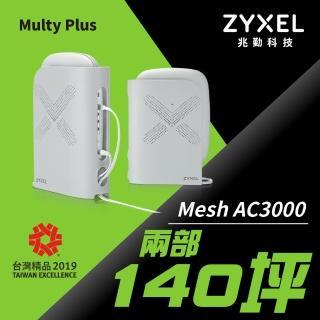 【ZyXEL 合勤】Multy Plus Mesh三頻全覆蓋無線延伸系統 加送一年資安防護(AC3000/雙包裝/WSQ60)
