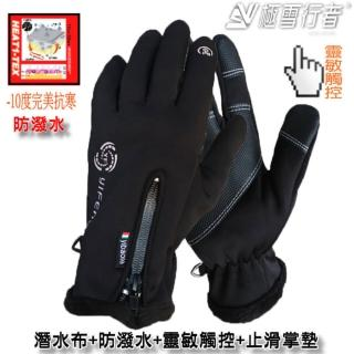 【極雪行者】SW-CY120潛水布防潑塗層HEAT1-TEX纖維觸控止滑保暖手套/兩入組(防潑/潛水布/觸控/保暖/休閒)