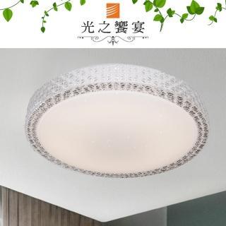 【光之饗宴】LED 24W 基特吸頂燈(白光)