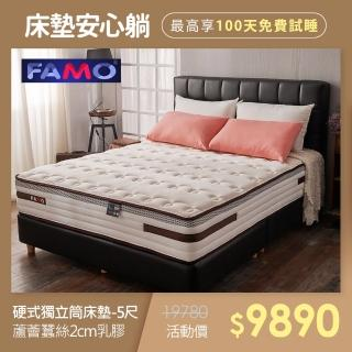 【FAMO 法摩】天絲蠶絲抗菌硬式獨立筒床墊(雙人5尺)