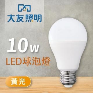 【大友照明】LED球泡燈 10W - 黃光 - 1入(LED燈)