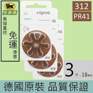 【易耳通助聽器】西門子助聽器電池312/A312/S312/PR41*3排(18顆)