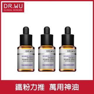 【DR.WU 達爾膚】角鯊潤澤修復精華15ML*3(送膠囊面膜A-C綜合6入組)