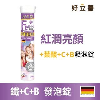 【德國 好立善】鐵+C+B發泡錠 20錠(櫻桃口味 紅潤亮顏)