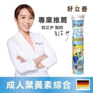【德國 好立善】AtoZ 成人綜合維他命葉黃素發泡錠 20錠(水蜜桃口味 活力健康)
