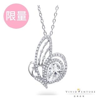 【Vividventure 亞帝芬奇】GIA 1克拉 HSI2 鑽石 項鍊 蝴蝶(14K金台+14K金鍊)