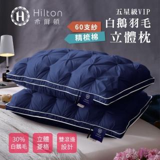 【Hilton希爾頓】五星級白鵝羽毛60支紗精梳棉立體枕