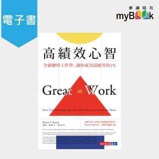 【myBook】高績效心智:全新聰明工作學,讓你成為最厲害的1%(電子書)