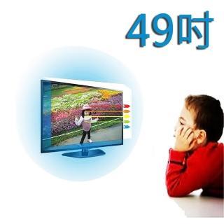 【台灣製~護視長】49吋 抗藍光液晶螢幕 電視護目鏡(大同  D1款  新規格)