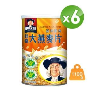 【桂格】即沖即食大燕麥片1100g*6罐(週期購用)