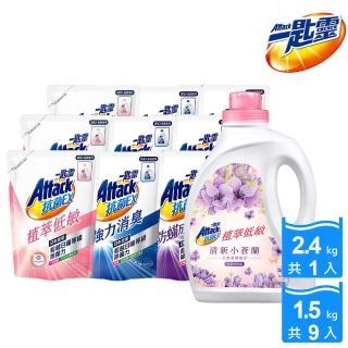 【一匙靈】ATTACK 抗菌EX科技潔淨洗衣精1+9件組(瓶裝2.4kgX1+補充包1.5kgX9)