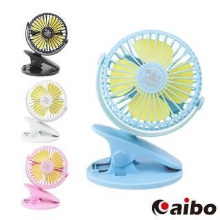 【aibo】AB191 夾式/立式 低噪音可調速 USB充電風扇