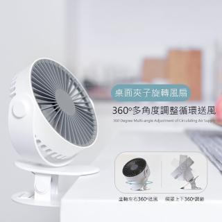 旋轉夾式桌扇/立式電風扇(USB充電式+三檔風量+定時)