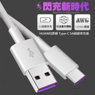 【HUAWEI 華為】原廠5A Type-C SuperCharge超級快充傳輸充電線(P30/P20/P10/Mate10/9 Pro)