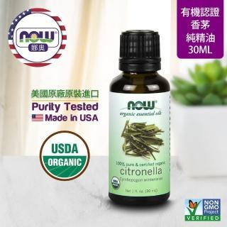 【NOW娜奧】美國USDA有機認證純香茅精油 30ml -7407