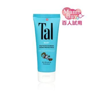 【Tal 蒂愛麗】抗敏呵護系列 嬰兒護膚霜(75ml)