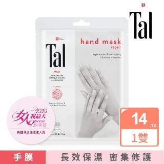 【Tal 蒂愛麗】潤白修護系列 雪絨花極速修護手膜(1pcs)