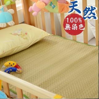 【絲薇諾】無染色藺草童蓆/嬰兒涼蓆(嬰兒床專用60*120cm)