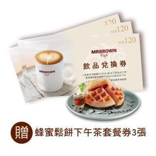 【MR.BROWN 伯朗】伯朗咖啡券20張 加贈蜂蜜鬆餅券下午茶套餐券3張