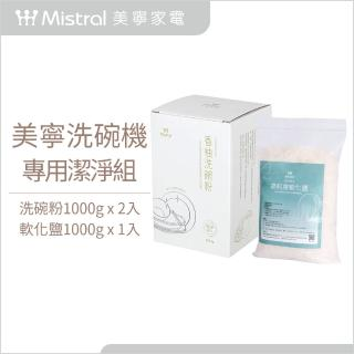 【Mistral 美寧】柚子冷壓萃取配方洗碗機專用清潔組(洗碗粉1kg*2+軟化鹽1kg*1)