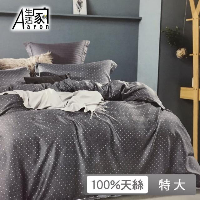 【Aaron艾倫生活家】100%頂級TENCEL純天絲