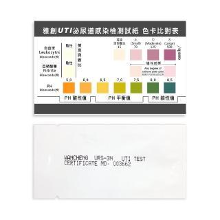 【雅創】三項泌尿道感染檢測試紙(3入)