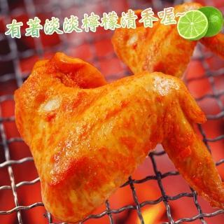 【老爸ㄟ廚房】小資族黃金熟烤檸檬香雞翅 7包組(5支/包)