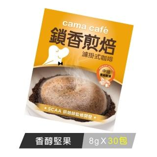 【cama cafe】鎖香煎焙濾掛式咖啡-中焙香純堅果(8克X30包入)
